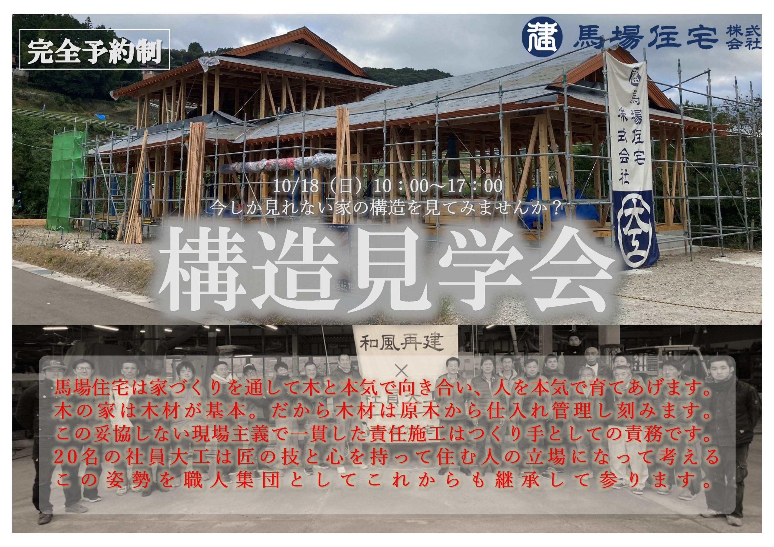 [insta]☆イベント情報☆#家づくりフェスタ10/17~11/1510:00~17:00長崎県内の工務店が期間内に色々なイベントを開催します。#馬場住宅 も企画してますので、是非お越しください。「構造見学会」10/18(日)10:00~17:00【完全予約制・個別案内】今しか見れない家のつくり今回は純和風住宅でとても見応えあります。#構造見学会※場所は予約いただいた方へ直接ご案内します。ー ー ー ー ー ー ー ー ー ー ー ー ー ー ー馬場住宅株式会社長崎県大村市中里町418-14TEL 0957-54-3324メール info@babajuutaku.com@babajuutaku#babajuutakuホームページ【馬場住宅 】で 検索HPにも施工例あります。私たち#馬場住宅 は長崎県大村市の#工務店 です。施工エリアは#長崎県 内全域です。#新築 #注文住宅#リノベーション #リフォーム最近では#古民家再生 #二世帯住宅 #平屋の依頼を多く頂いています。馬場住宅が建てる家3つのスタイルで建てています。#和洋折衷#北欧 #南欧 #ナチュラル#現代和風#現し #無骨 #板張り #無垢#純和風#伝統建築 #和室 #床の間 #書院#zeh #長期優良住宅=================馬場住宅の家づくり地場工務店ですが、大工20名は全員社員として在籍する職人集団技術には定評があり木の家専門の大工工務店として35年の歴史があります。性能と自然素材で安心安全と信頼の住まいをつくります。資料請求はインスタ又はHP内の「お問合せ」からどうぞ@babajuutakuホームページは【馬場住宅 】で 検索