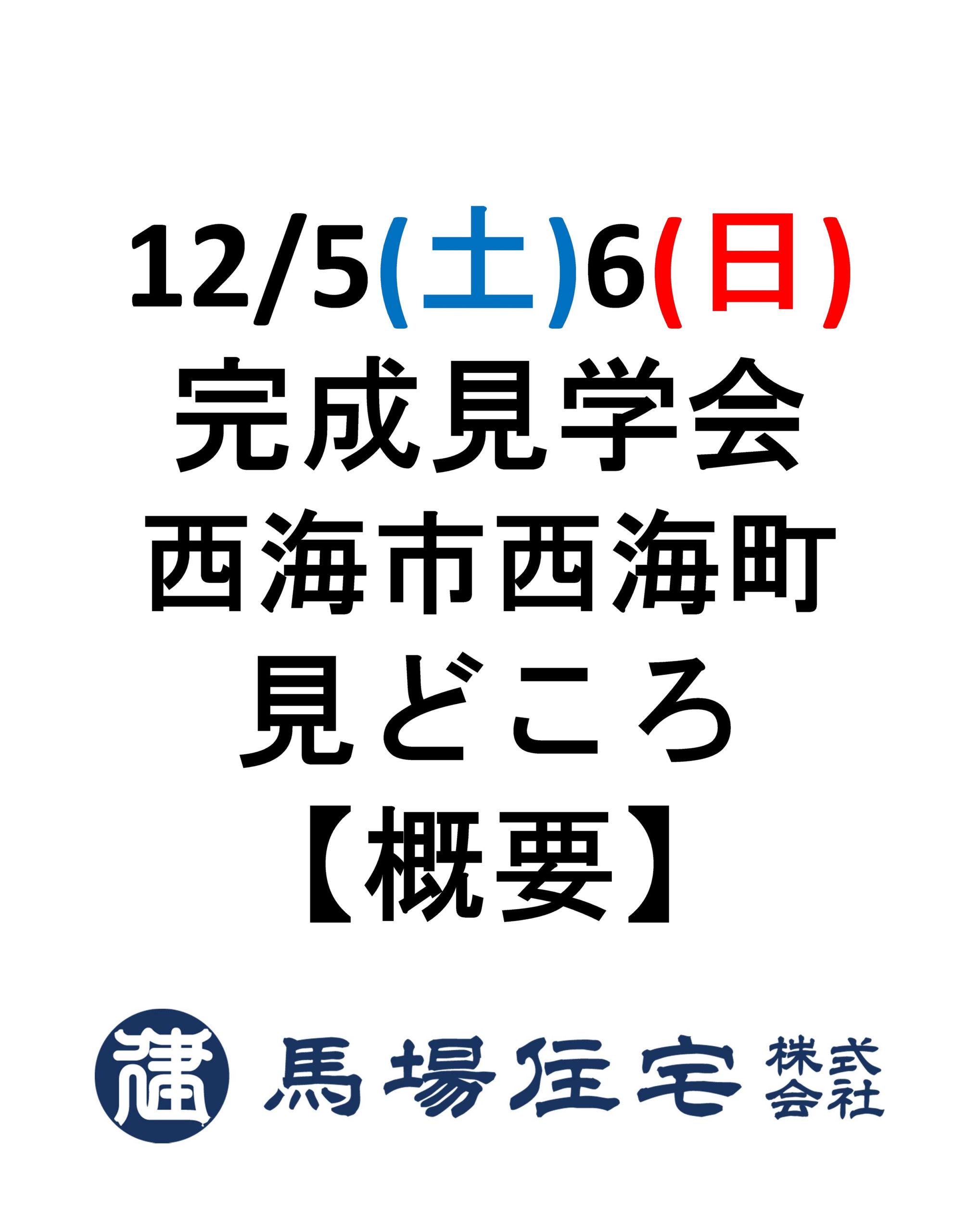 [insta]2020年最後の見学会12/5(土)6(日)西海市西海町ー ー ー ー ー ー ー ー ー ー ー ー ー ー ー【概要】5LDK祖父+両親+(若夫婦)の3世代家族みんなが安心して暮らせる住まい馬場住宅株式会社長崎県大村市中里町418-14TEL 0957-54-3324メール info@babajuutaku.com@babajuutaku#babajuutakuホームページ【馬場住宅 】で 検索HPにも施工例あります。私たち#馬場住宅 は#長崎県 #大村市 の#工務店 です。施工エリアは長崎県内全域にて#新築 #注文住宅 #一戸建て を中心に建ててます。みなさんの夢の#マイホーム を造っている会社です。最近では#リノベーション #リフォーム#古民家再生 #二世帯住宅 #平屋 の依頼を多く頂いています。馬場住宅が建てる家#社員大工 が造る3つのスタイルで建てています。#和洋折衷#優しい家 #安らぐ家#現代和風#現し #無骨 #板張り #無垢#純和風#和室 #床の間 #磨き丸太#zeh #長期優良住宅=================馬場住宅の家づくり小さな工務店ですが、大工20名は全員社員として在籍技術には定評があり木の家専門の大工工務店として地元に根強い会社です。性能と自然素材で安心安全と信頼の住まいをつくります。資料請求はインスタ又はHP内の「お問合せ」からどうぞ@babajuutakuホームページは【馬場住宅 】で 検索#ここの社員大工の棟梁は40代