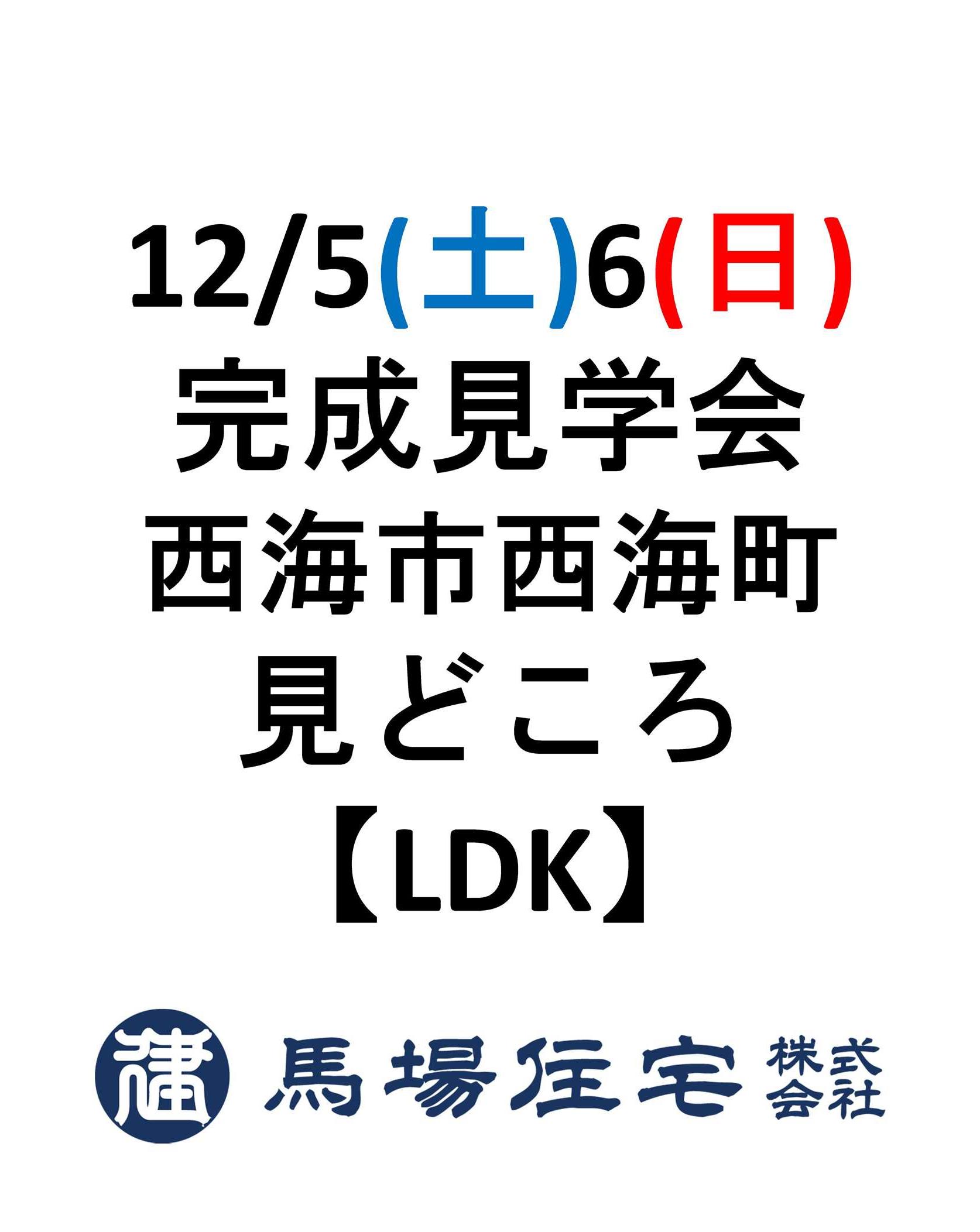 [insta]2020年最後の見学会12/5(土)6(日)西海市西海町ー ー ー ー ー ー ー ー ー ー ー ー ー ー ー【LDK】和室と隣接した配置畳リビングで床座スタイル人数の変化にも対応しやすいプラン馬場住宅株式会社長崎県大村市中里町418-14TEL 0957-54-3324メール info@babajuutaku.com@babajuutaku#babajuutakuホームページ【馬場住宅 】で 検索HPにも施工例あります。私たち#馬場住宅 は#長崎県 #大村市 の#工務店 です。施工エリアは長崎県内全域にて#新築 #注文住宅 #一戸建て を中心に建ててます。みなさんの夢の#マイホーム を造っている会社です。最近では#リノベーション #リフォーム#古民家再生 #二世帯住宅 #平屋 の依頼を多く頂いています。馬場住宅が建てる家#社員大工 が造る3つのスタイルで建てています。#和洋折衷#優しい家 #安らぐ家#現代和風#現し #無骨 #板張り #無垢#純和風#和室 #床の間 #磨き丸太#zeh #長期優良住宅=================馬場住宅の家づくり小さな工務店ですが、大工20名は全員社員として在籍技術には定評があり木の家専門の大工工務店として地元に根強い会社です。性能と自然素材で安心安全と信頼の住まいをつくります。資料請求はインスタ又はHP内の「お問合せ」からどうぞ@babajuutakuホームページは【馬場住宅 】で 検索#リビング照明がかわいい