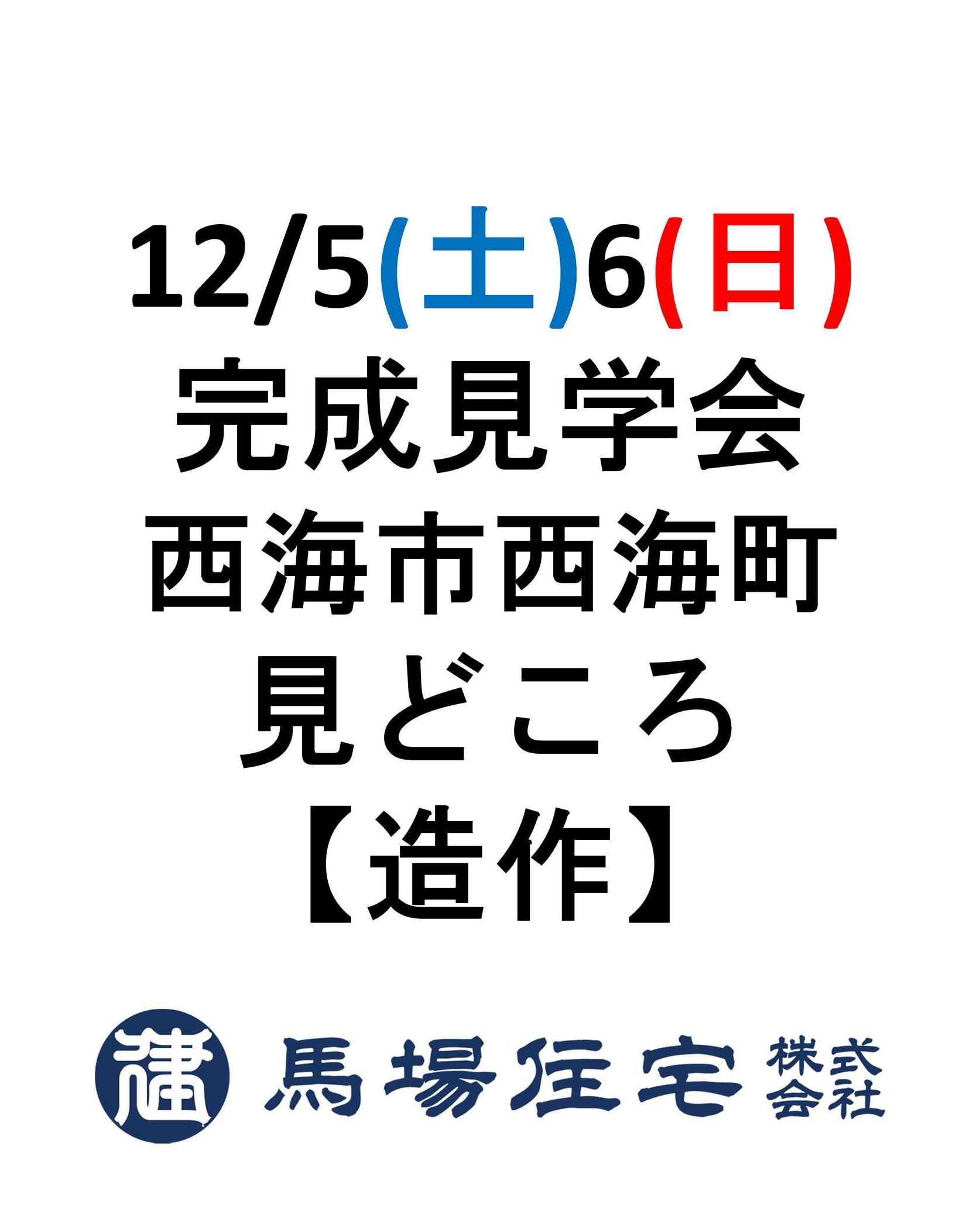 [insta]2020年最後の見学会12/5(土)6(日)西海市西海町ー ー ー ー ー ー ー ー ー ー ー ー ー ー ー【造作】木を活かす大工の醍醐味の一つ天井や建具をはじめ家具や丸太の利用など面白いです。馬場住宅株式会社長崎県大村市中里町418-14TEL 0957-54-3324メール info@babajuutaku.com@babajuutaku#babajuutakuホームページ【馬場住宅 】で 検索HPにも施工例あります。私たち#馬場住宅 は#長崎県 #大村市 の#工務店 です。施工エリアは長崎県内全域にて#新築 #注文住宅 #一戸建て を中心に建ててます。みなさんの夢の#マイホーム を造っている会社です。最近では#リノベーション #リフォーム#古民家再生 #二世帯住宅 #平屋 の依頼を多く頂いています。馬場住宅が建てる家#社員大工 が造る3つのスタイルで建てています。#和洋折衷#優しい家 #安らぐ家#現代和風#現し #無骨 #板張り #無垢#純和風#和室 #床の間 #磨き丸太#zeh #長期優良住宅=================馬場住宅の家づくり小さな工務店ですが、大工20名は全員社員として在籍技術には定評があり木の家専門の大工工務店として地元に根強い会社です。性能と自然素材で安心安全と信頼の住まいをつくります。資料請求はインスタ又はHP内の「お問合せ」からどうぞ@babajuutakuホームページは【馬場住宅 】で 検索#木あそび