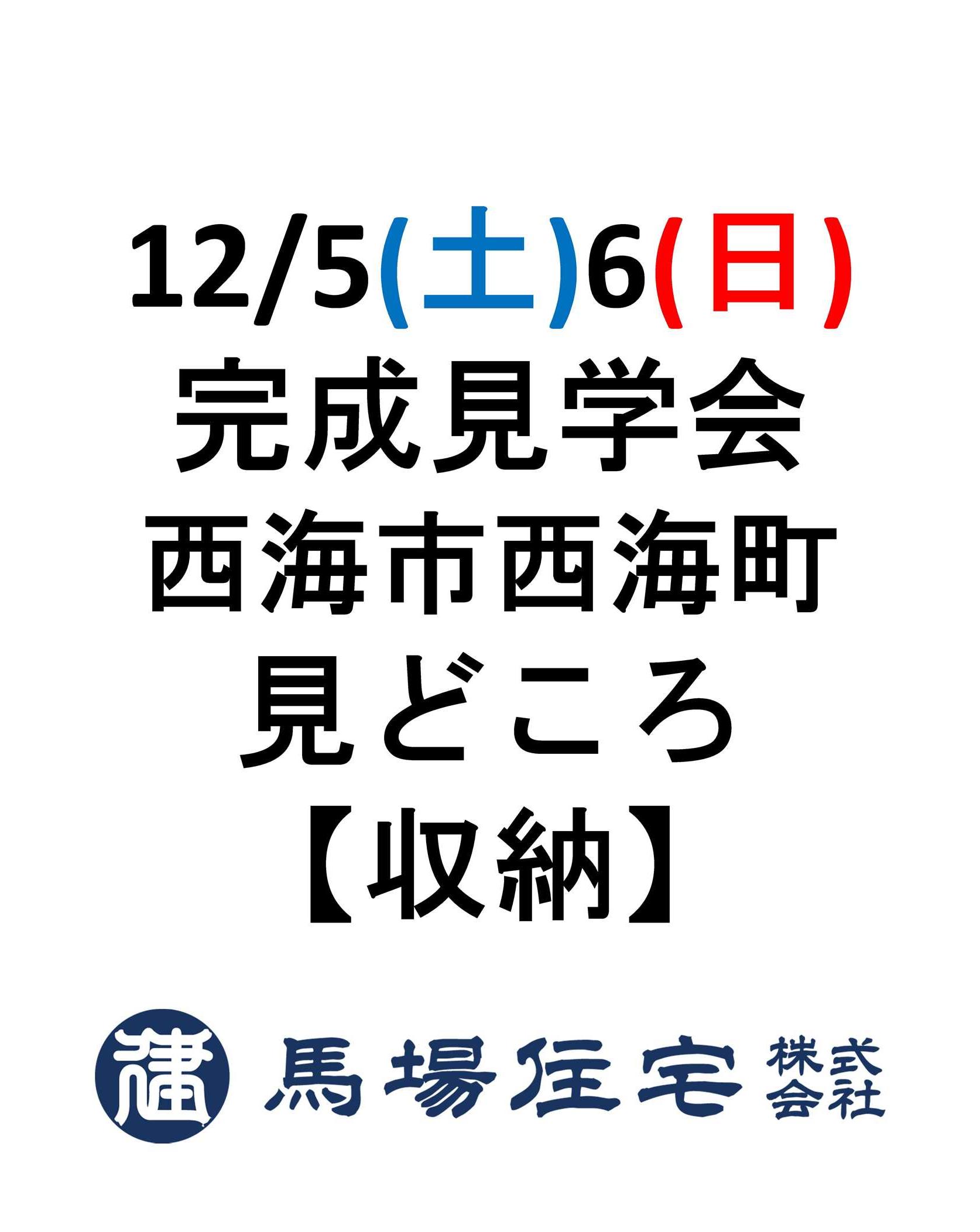 [insta]2020年最後の見学会12/5(土)6(日)西海市西海町ー ー ー ー ー ー ー ー ー ー ー ー ー ー ー【収納】かゆいところに計画できた配置使いやすさと充実した容量を確保馬場住宅株式会社長崎県大村市中里町418-14TEL 0957-54-3324メール info@babajuutaku.com@babajuutaku#babajuutakuホームページ【馬場住宅 】で 検索HPにも施工例あります。私たち#馬場住宅 は#長崎県 #大村市 の#工務店 です。施工エリアは長崎県内全域にて#新築 #注文住宅 #一戸建て を中心に建ててます。みなさんの夢の#マイホーム を造っている会社です。最近では#リノベーション #リフォーム#古民家再生 #二世帯住宅 #平屋 の依頼を多く頂いています。馬場住宅が建てる家#社員大工 が造る3つのスタイルで建てています。#和洋折衷#優しい家 #安らぐ家#現代和風#現し #無骨 #板張り #無垢#純和風#和室 #床の間 #磨き丸太#zeh #長期優良住宅=================馬場住宅の家づくり小さな工務店ですが、大工20名は全員社員として在籍技術には定評があり木の家専門の大工工務店として地元に根強い会社です。性能と自然素材で安心安全と信頼の住まいをつくります。資料請求はインスタ又はHP内の「お問合せ」からどうぞ@babajuutakuホームページは【馬場住宅 】で 検索#湿気対策 には杉板