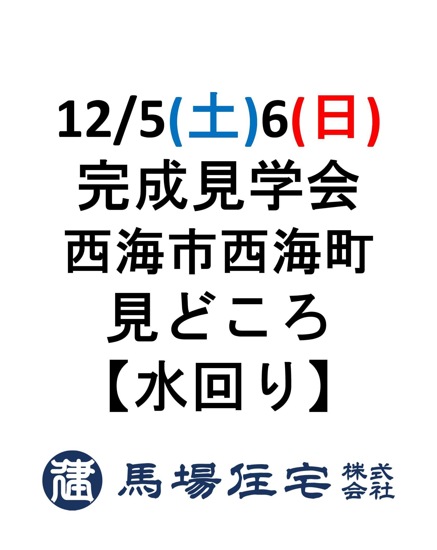 [insta]2020年最後の見学会12/5(土)6(日)西海市西海町ー ー ー ー ー ー ー ー ー ー ー ー ー ー ー【水回り】洗面室は脱衣室と分けて配置トイレは広めに計画馬場住宅株式会社長崎県大村市中里町418-14TEL 0957-54-3324メール info@babajuutaku.com@babajuutaku#babajuutakuホームページ【馬場住宅 】で 検索HPにも施工例あります。私たち#馬場住宅 は#長崎県 #大村市 の#工務店 です。施工エリアは長崎県内全域にて#新築 #注文住宅 #一戸建て を中心に建ててます。みなさんの夢の#マイホーム を造っている会社です。最近では#リノベーション #リフォーム#古民家再生 #二世帯住宅 #平屋 の依頼を多く頂いています。馬場住宅が建てる家#社員大工 が造る3つのスタイルで建てています。#和洋折衷#優しい家 #安らぐ家#現代和風#現し #無骨 #板張り #無垢#純和風#和室 #床の間 #磨き丸太#zeh #長期優良住宅=================馬場住宅の家づくり小さな工務店ですが、大工20名は全員社員として在籍技術には定評があり木の家専門の大工工務店として地元に根強い会社です。性能と自然素材で安心安全と信頼の住まいをつくります。資料請求はインスタ又はHP内の「お問合せ」からどうぞ@babajuutakuホームページは【馬場住宅 】で 検索#安心のホーロー製といえば…